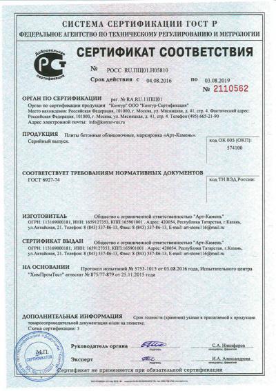 """Вся продукция компании """"Арт-Камень"""" сертифицирована"""